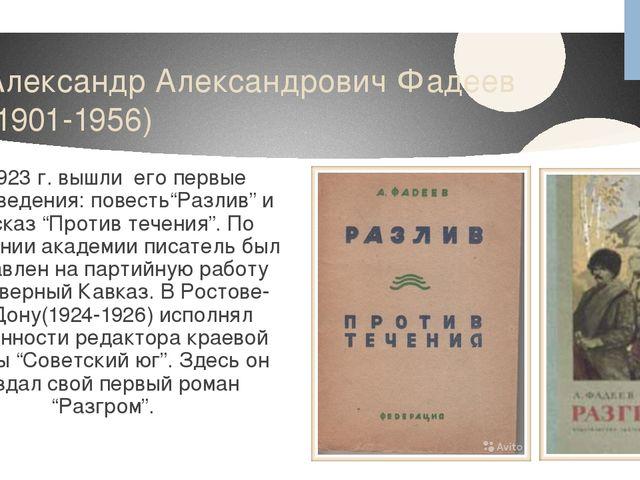 Александр Александрович Фадеев (1901-1956) В 1923 г. вышли его первые произве...
