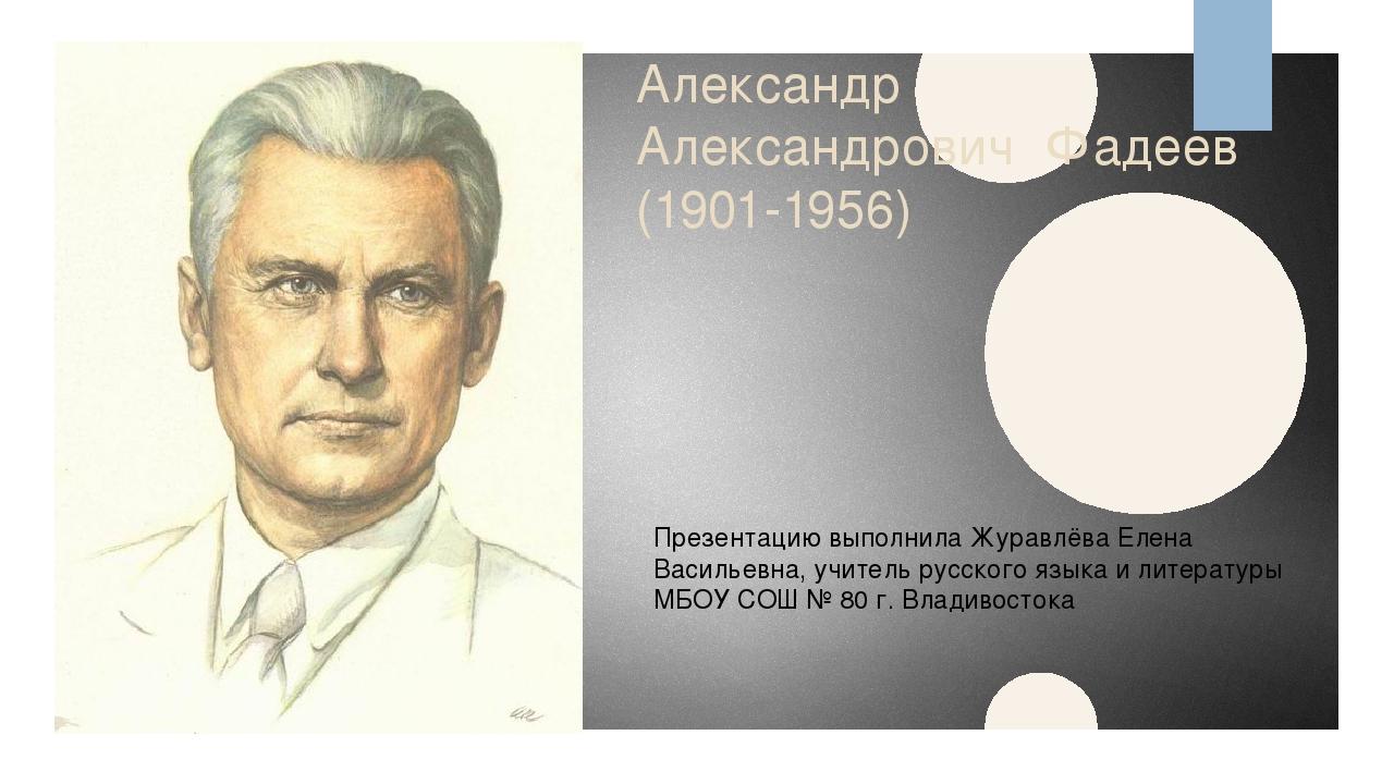 Александр Александрович Фадеев (1901-1956) Презентацию выполнила Журавлёва Ел...