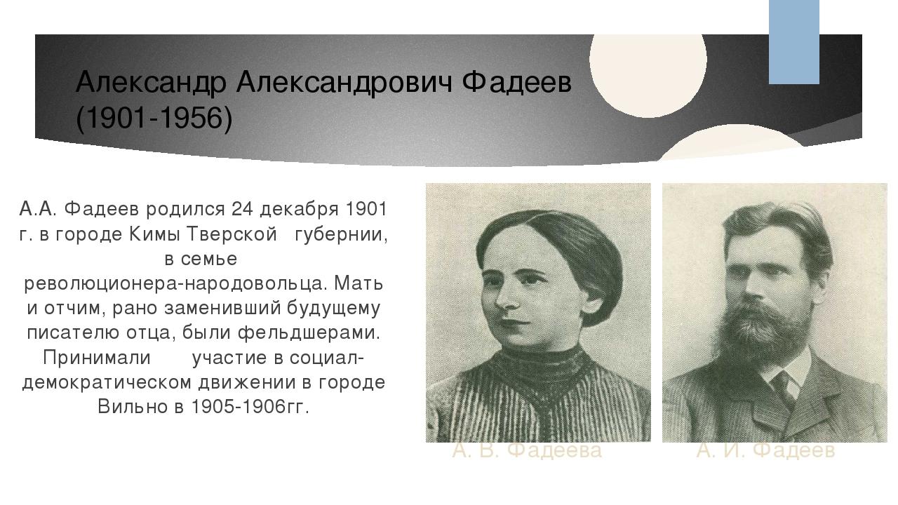 А. В. Фадеева А. И. Фадеев А.А. Фадеев родился 24 декабря 1901 г. в городе Ки...