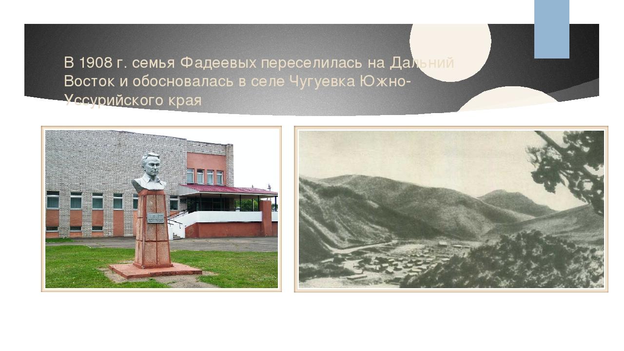 В 1908 г. семья Фадеевых переселилась на Дальний Восток и обосновалась в селе...