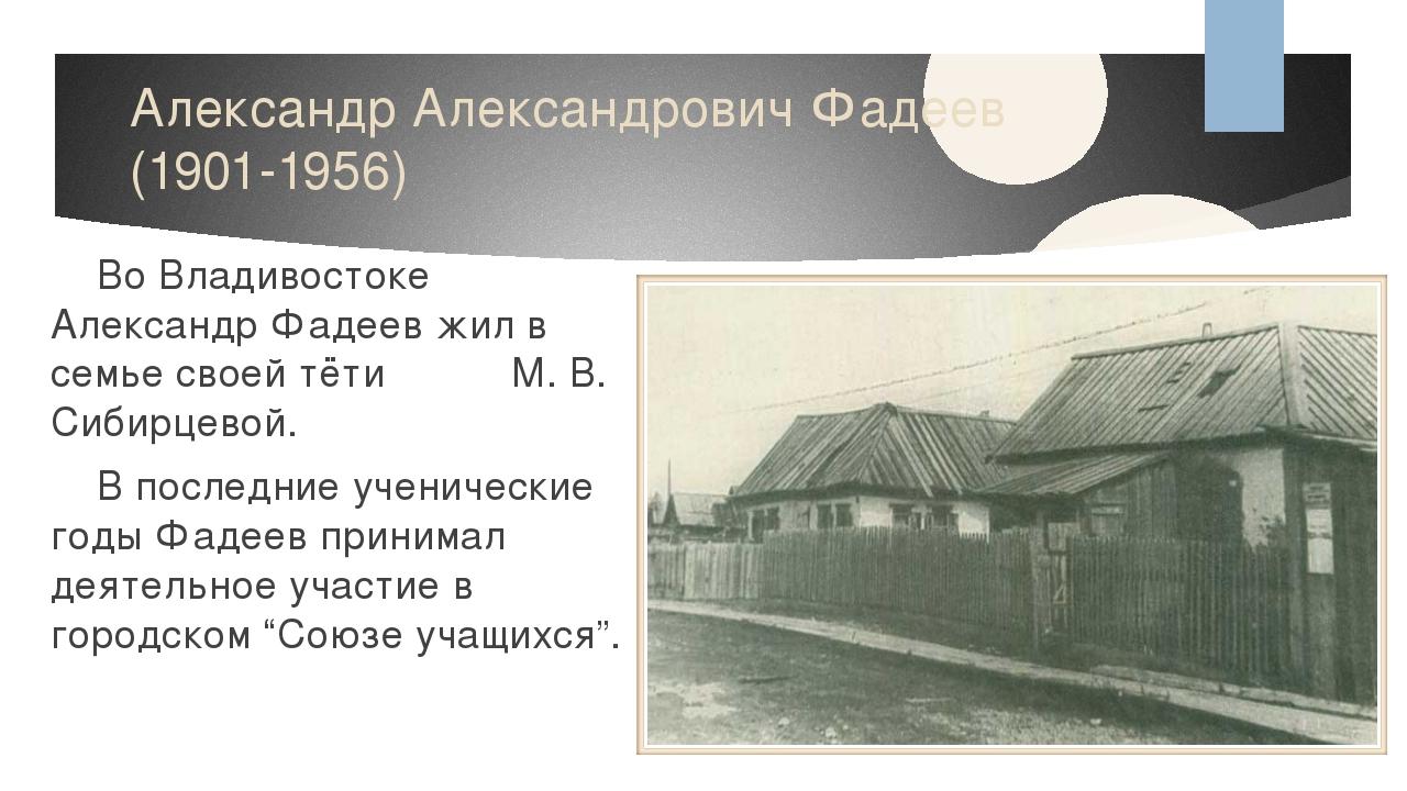 Александр Александрович Фадеев (1901-1956) Во Владивостоке Александр Фадеев ж...