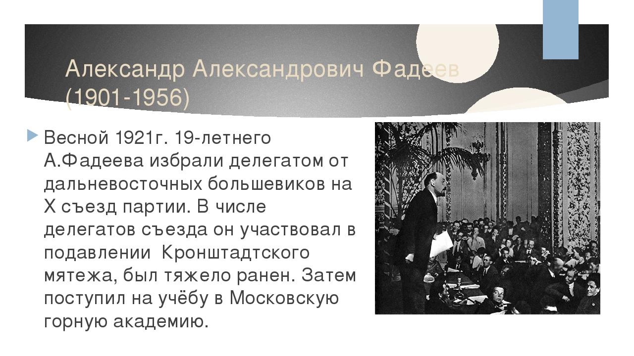Александр Александрович Фадеев (1901-1956) Весной 1921г. 19-летнего А.Фадеева...
