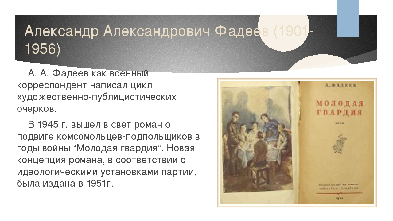 Александр Александрович Фадеев (1901-1956) А. А. Фадеев как военный корреспон...
