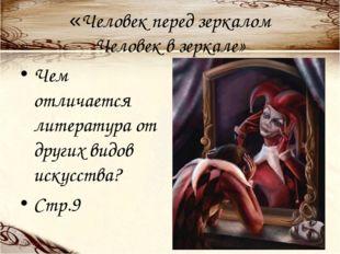 «Человек перед зеркалом Человек в зеркале» Чем отличается литература от други