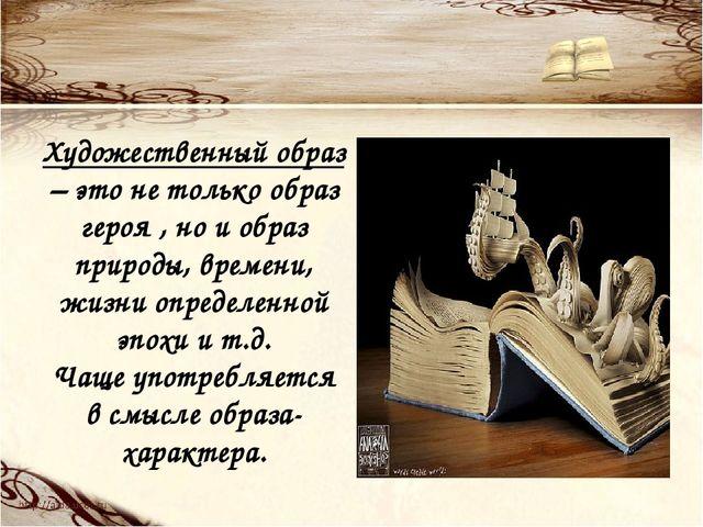Художественный образ – это не только образ героя , но и образ природы, времен...