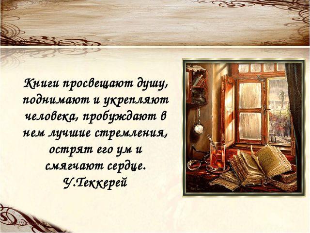 Книги просвещают душу, поднимают и укрепляют человека, пробуждают в нем лучши...