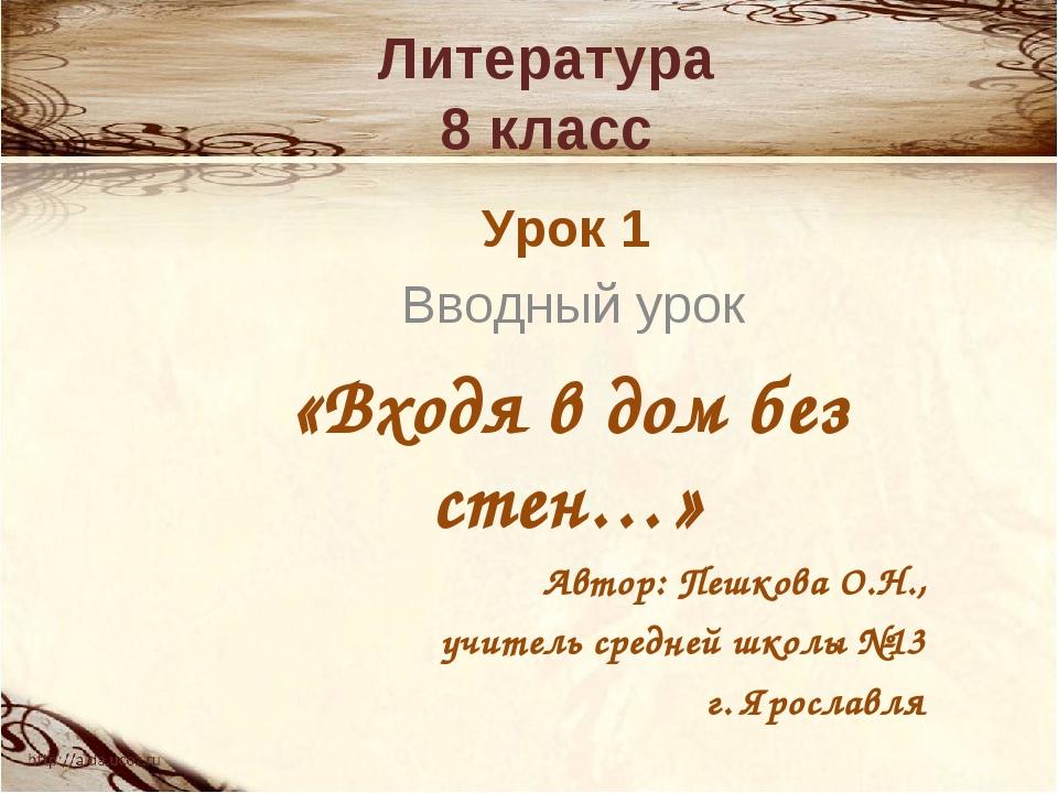Литература 8 класс Урок 1 Вводный урок «Входя в дом без стен…» Автор: Пешкова...