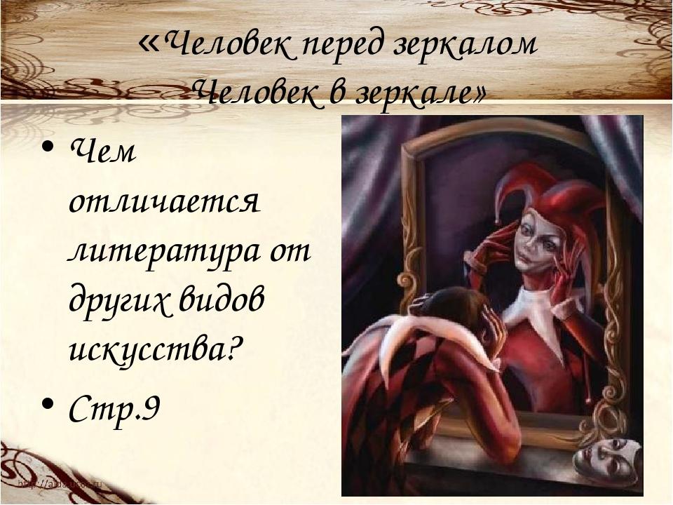 «Человек перед зеркалом Человек в зеркале» Чем отличается литература от други...