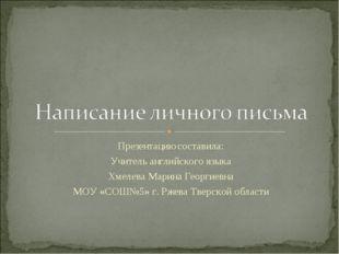 Презентацию составила: Учитель английского языка Хмелева Марина Георгиевна МО