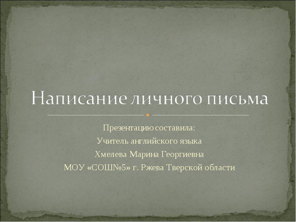 Презентацию составила: Учитель английского языка Хмелева Марина Георгиевна МО...