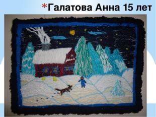 Галатова Анна 15 лет
