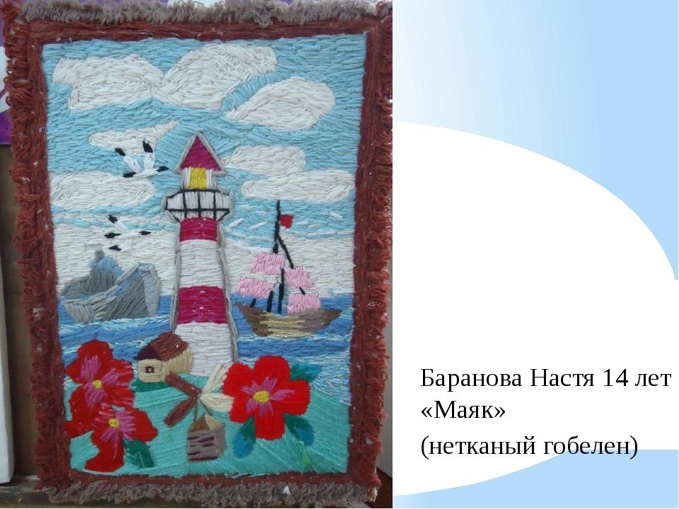 Баранова Настя 14 лет «Маяк» (нетканый гобелен)