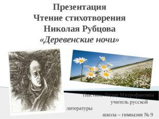 Презентация Чтение стихотворения Николая Рубцова «Деревенские ночи» Пыстина Л