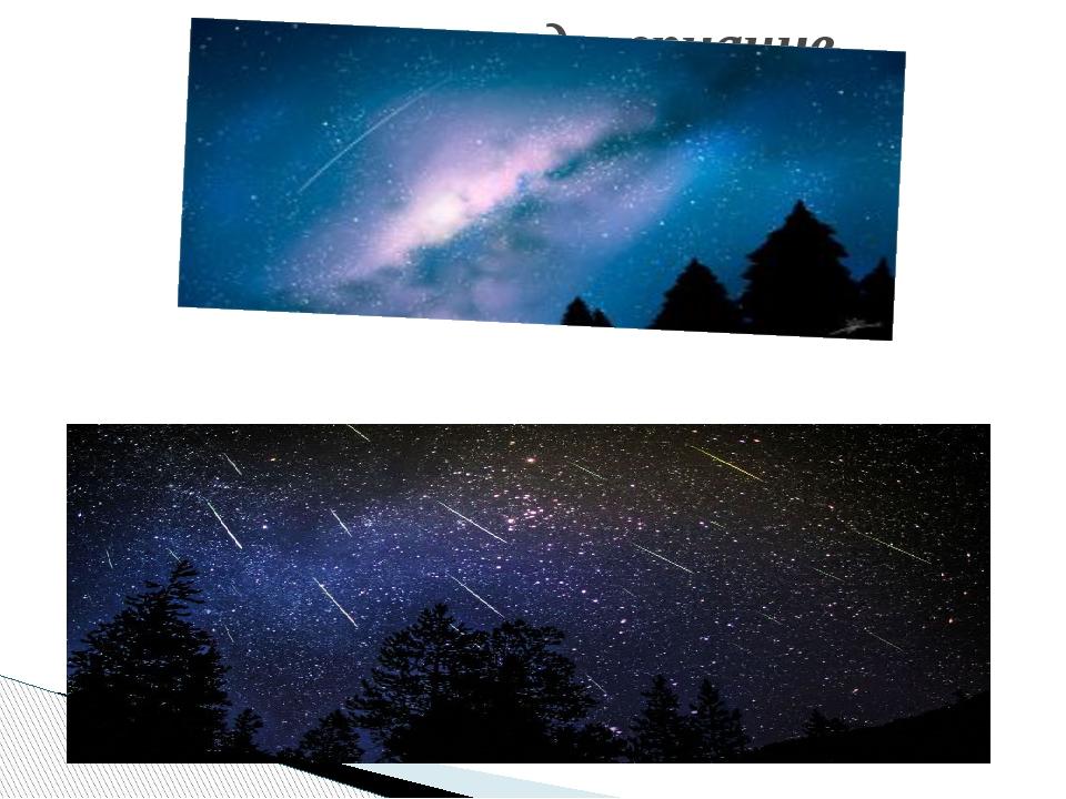 дальних звезд мерцание,