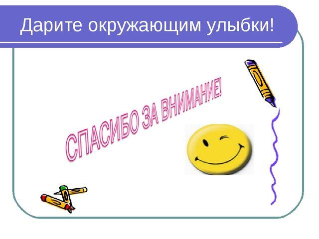 Дарите окружающим улыбки!