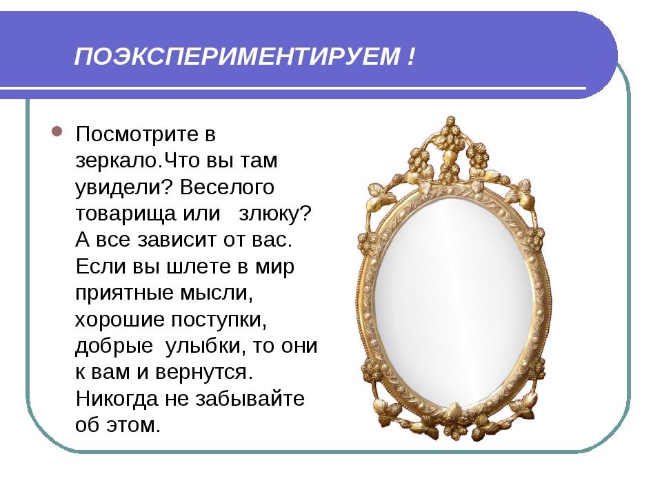 ПОЭКСПЕРИМЕНТИРУЕМ ! Посмотрите в зеркало.Что вы там увидели? Веселого товар...