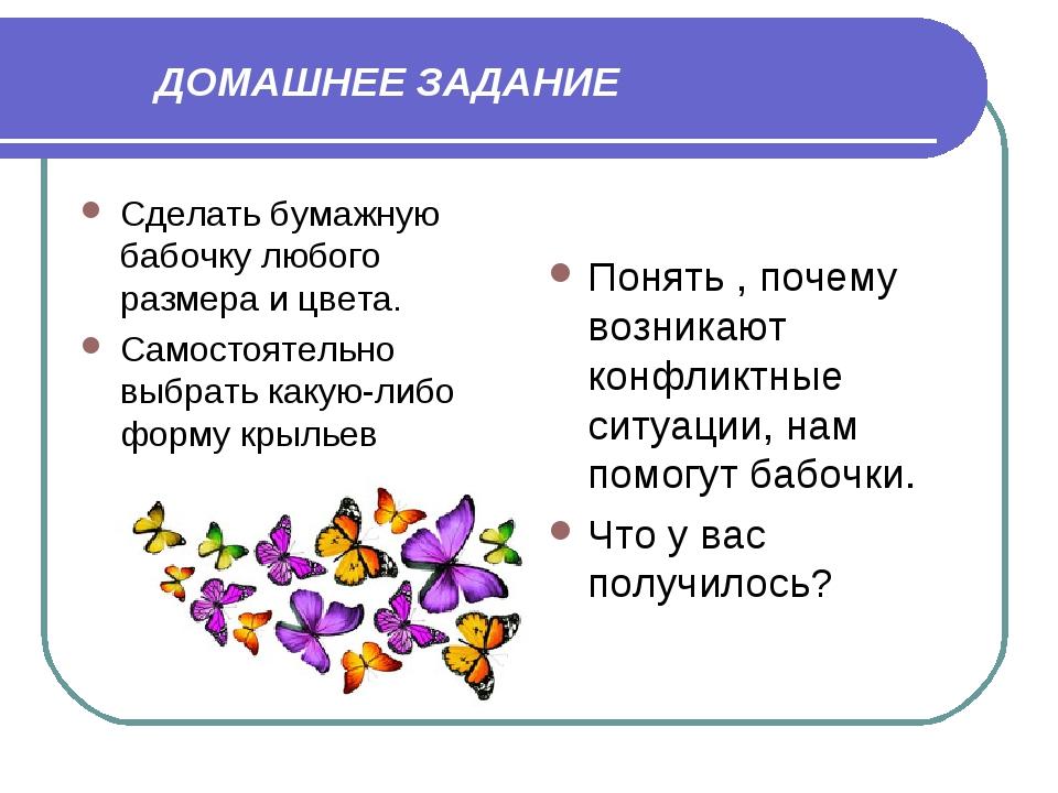 ДОМАШНЕЕ ЗАДАНИЕ Сделать бумажную бабочку любого размера и цвета. Самостояте...