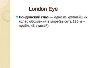 London Eye Лондонский глаз — одно из крупнейших колёс обозрения в мире(высот