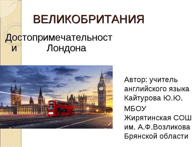 ВЕЛИКОБРИТАНИЯ Достопримечательности Лондона Автор: учитель английского языка...