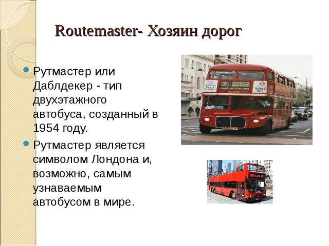 Routemaster- Хозяин дорог Рутмастер или Даблдекер - тип двухэтажного автобус...