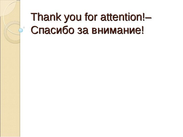 Thank you for attention!– Спасибо за внимание!