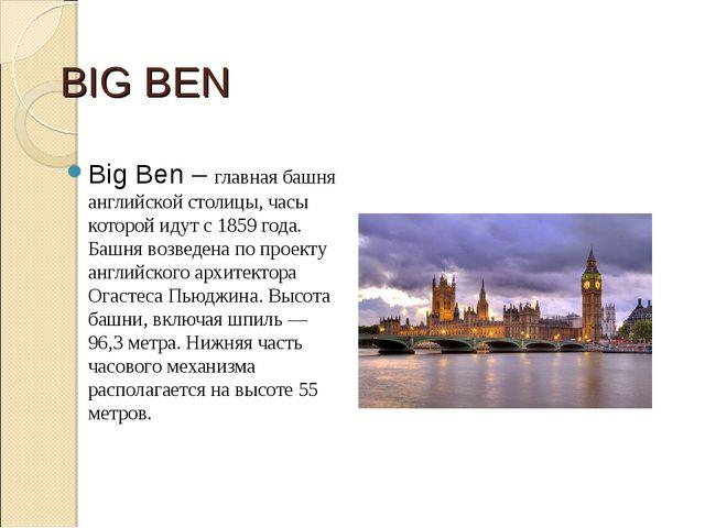 BIG BEN Big Ben – главная башня английской столицы, часы которой идут с 1859...