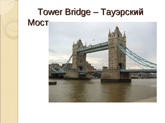 Tower Bridge – Тауэрский Мост