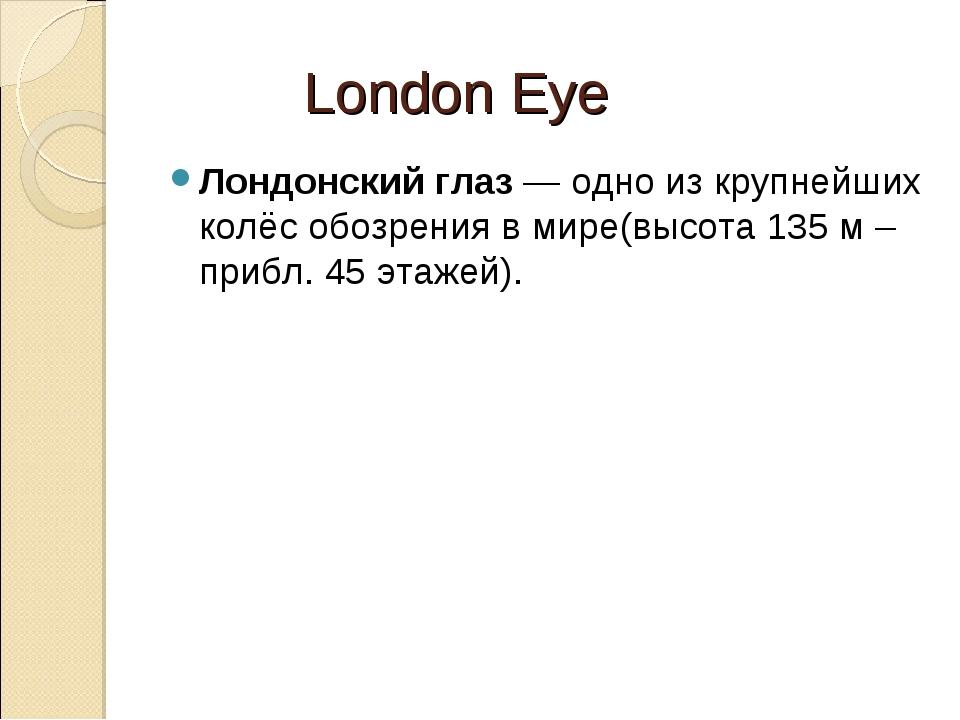 London Eye Лондонский глаз — одно из крупнейших колёс обозрения в мире(высот...