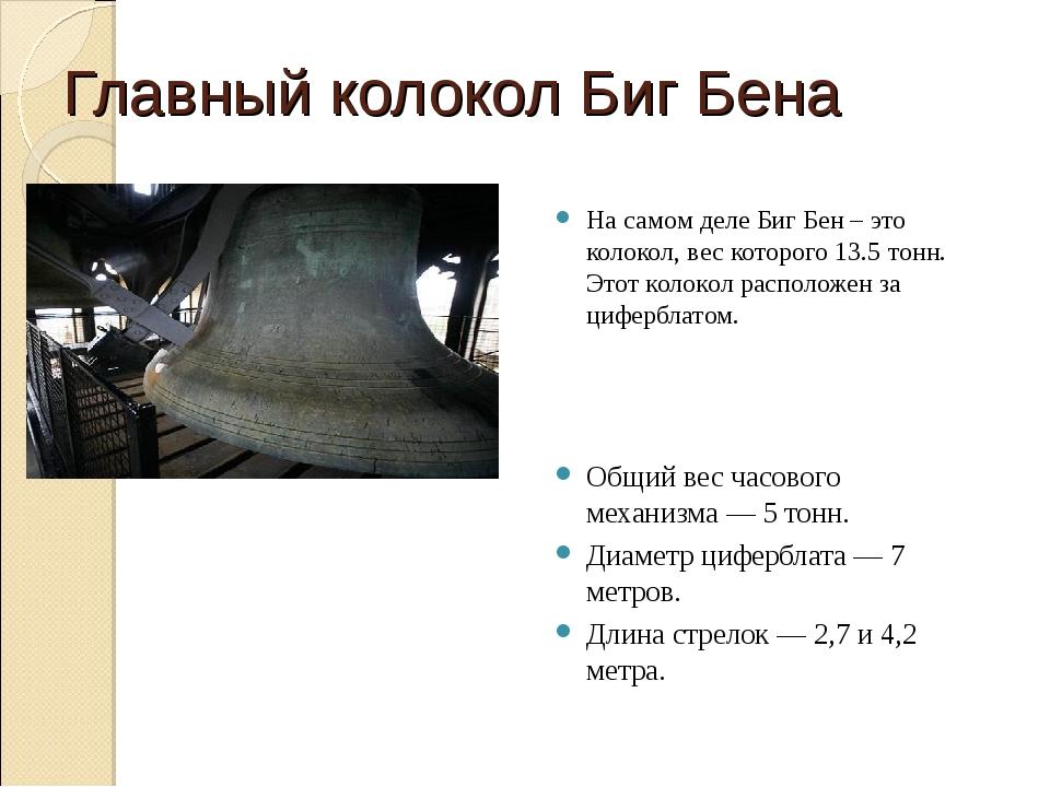 Главный колокол Биг Бена На самом деле Биг Бен – это колокол, вес которого 13...