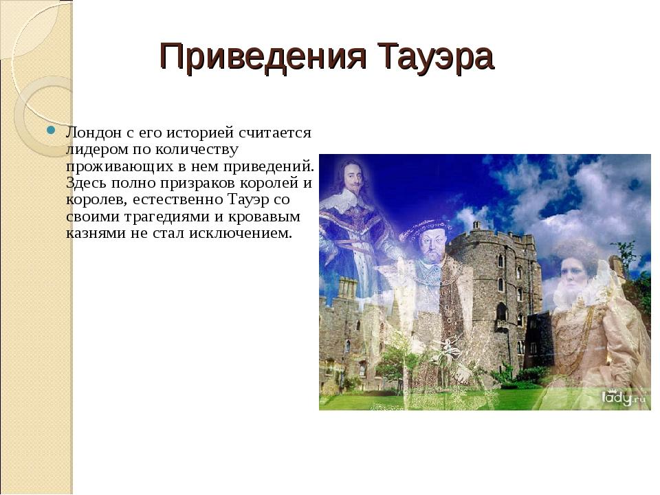 Приведения Тауэра Лондон с его историей считается лидером по количеству прож...