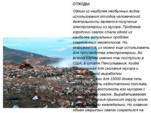 ОТХОДЫ Одним из наиболее необычных видов использования отходов человеческой д