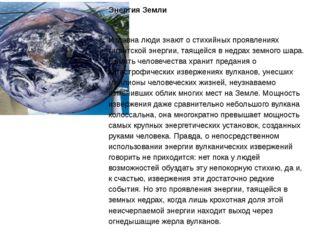 Энергия Земли  Издавна люди знают о стихийных проявлениях гигантской энергии