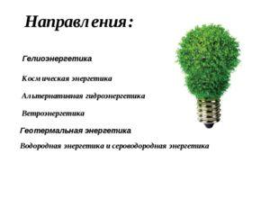 Направления: Ветроэнергетика Гелиоэнергетика Космическая энергетика Альтернат