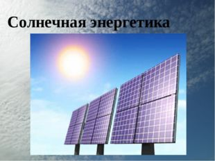. Солнечная энергетика