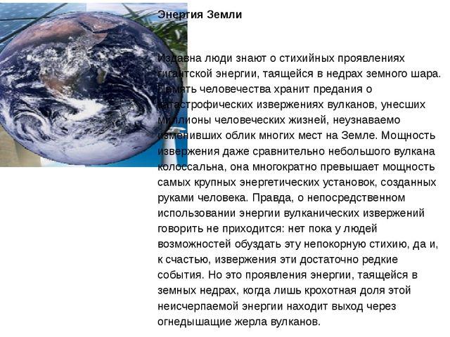 Энергия Земли  Издавна люди знают о стихийных проявлениях гигантской энергии...