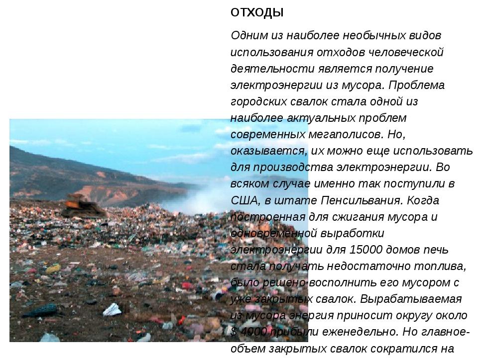 ОТХОДЫ Одним из наиболее необычных видов использования отходов человеческой д...