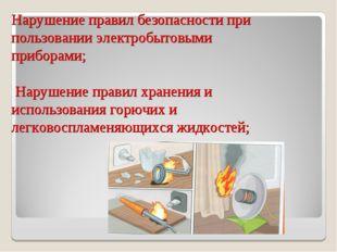 Нарушение правил безопасности при пользовании электробытовыми приборами; Нару
