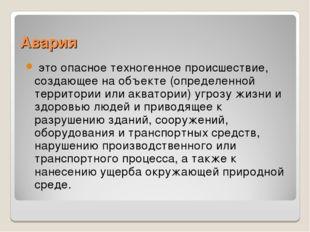 Авария это опасное техногенное происшествие, создающее на объекте (определенн