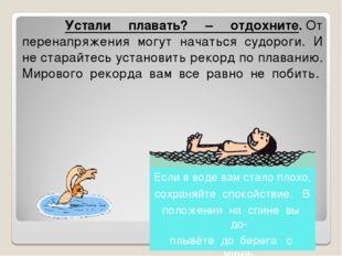 Устали плавать? – отдохните.От перенапряжения могут начаться судороги. И не