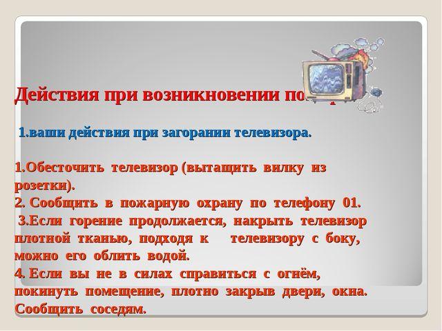 Действия при возникновении пожара 1.ваши действия при загорании телевизора. 1...