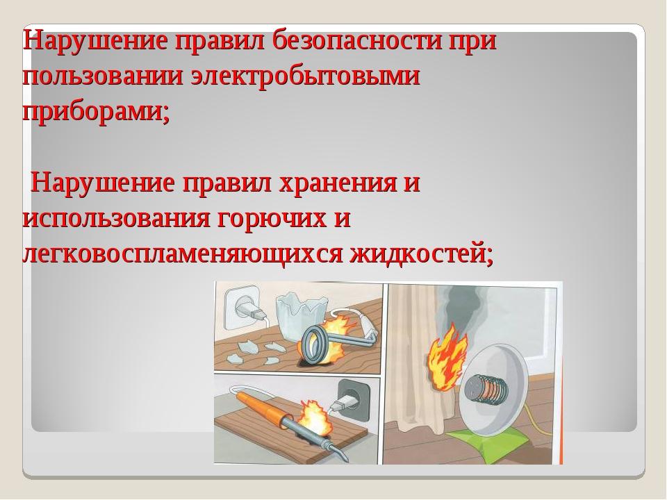 Нарушение правил безопасности при пользовании электробытовыми приборами; Нару...