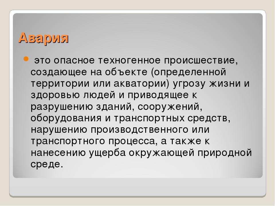 Авария это опасное техногенное происшествие, создающее на объекте (определенн...