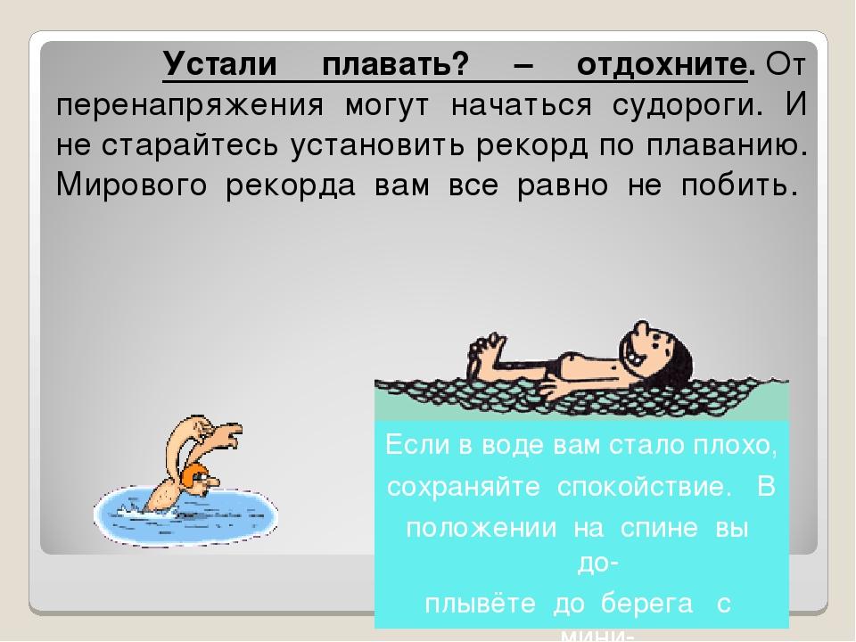 Устали плавать? – отдохните.От перенапряжения могут начаться судороги. И не...