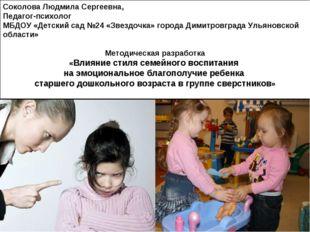 Соколова Людмила Сергеевна, Педагог-психолог МБДОУ «Детский сад №24 «Звездочк