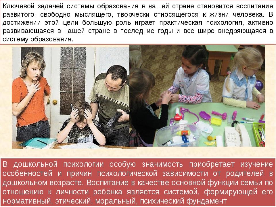 Ключевой задачей системы образования в нашей стране становится воспитание раз...