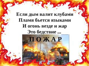 Если дым валит клубами Пламя бьется языками И огонь везде и жар Это бедствие