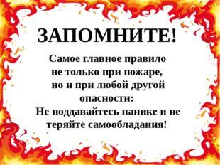 ЗАПОМНИТЕ! Самое главное правило не только при пожаре, но и при любой другой