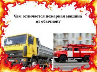 Чем отличается пожарная машина от обычной?