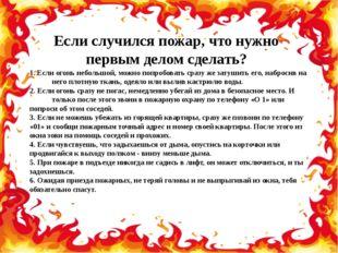 Если случился пожар, что нужно первым делом сделать? 1. Если огонь небольшой,