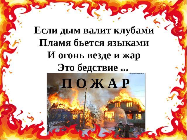 Если дым валит клубами Пламя бьется языками И огонь везде и жар Это бедствие...